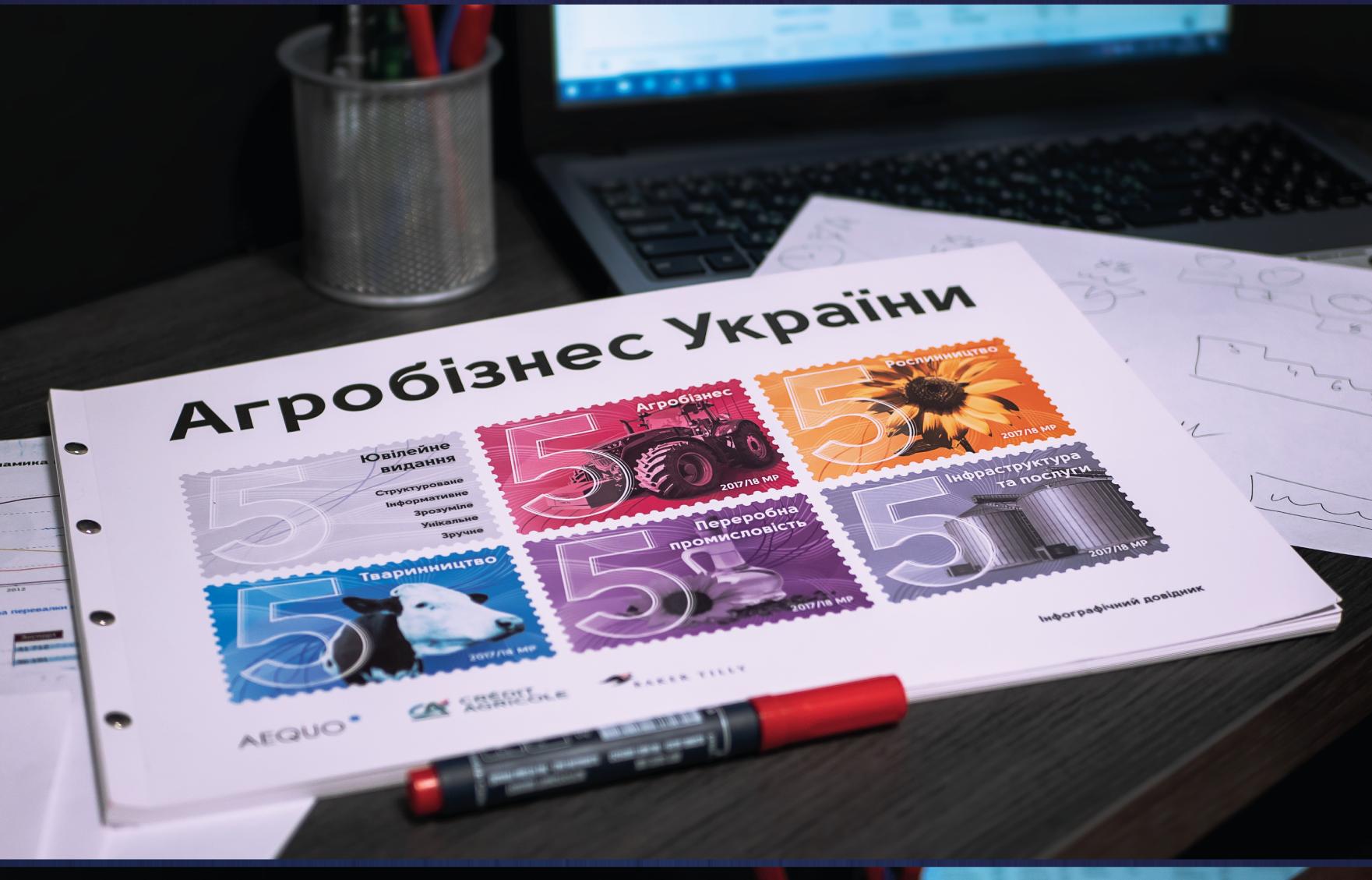 Агробізнес України 2017 — фото 7