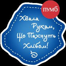 Хвала рукам — логотип RGB