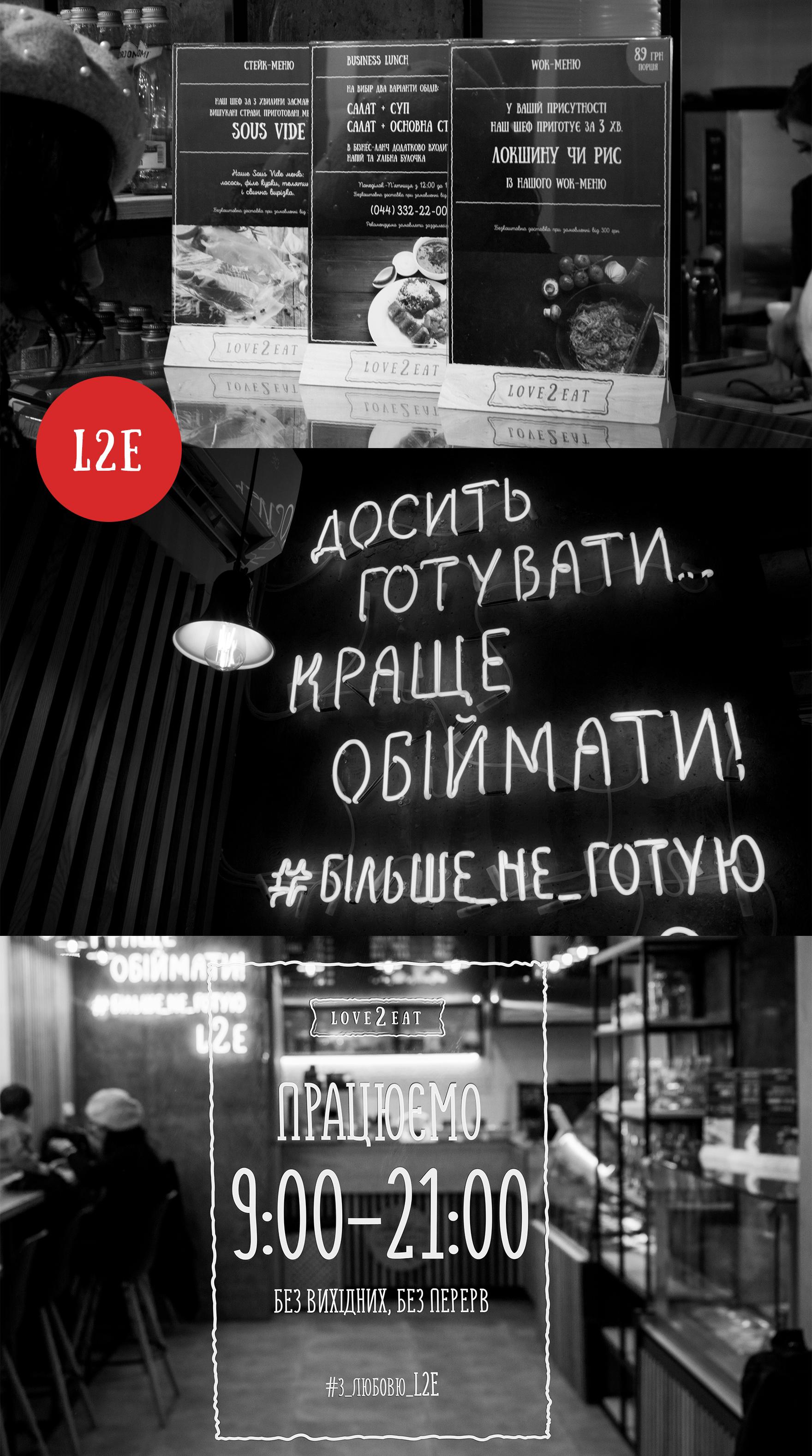 Love2Eat — фото 10